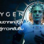 รีวิวหนังไซไฟ Oxygen ออกซิเจน (2021)